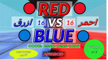RED 🔴 VS BLUE 🔵أحمر ضد أزرق المطور