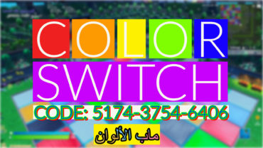 THE COLOR SWITCH MAP 🌈🗺️🏜️🏞️🌋🌈 ماب الالوان 2021