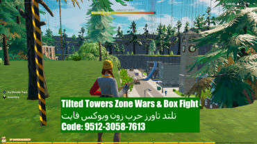 Tilted Towers Zone Wars & Box Fight تلتد تاورز حرب زون وبوكس فايت 🤗😍🔥🗺️🌏🏙️🏡