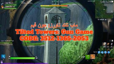 Tilted Towers Gun Game 😎👍🗺️🏢🌃🎯🥇  ماب تلتد تاورز جون قيم