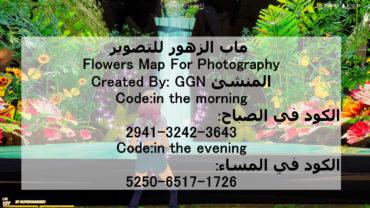 Flowers Map (ماب الزهور (صباحًا  📷🌼💐🌸 (Morning)