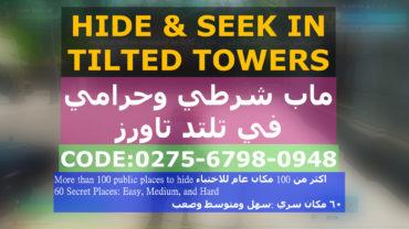 ماب شرطي وحرامي في تلتد تاورز HIDE & SEEK IN TILTED TOWERS 🚔🏃🕵️♂️🗺️🏫🤫