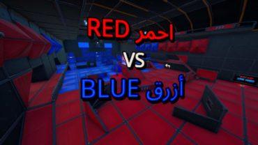 💯 RED VS BLUE RUMBLE احمر ضد ازرق مطو