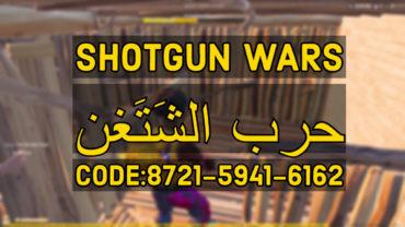 Shotgun Wars حرب الشَتَغن 🎯🗺️
