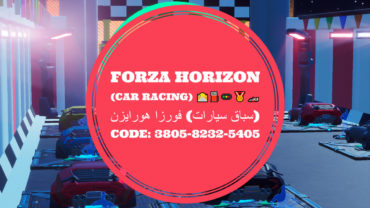 FORZA HORIZON (Car Racing In Fortnite  🛣️⛽🚥🏎️ سباق سيارات في فورتنايت