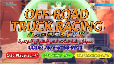 OFF-ROAD TRUCK RACING سباق شاحنات في الطرق الوعرة 🏜️🏎️🚥🚧🏁🏆🥇🥈🥉