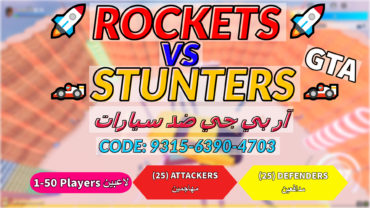 🚀 ROCKETS  VS  STUNTERS in Fortnite (GTA 5)🏎️ ار بي جي ضد سيارات