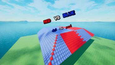 RED VS BLUE احمر ضد ازرق مطور PLUS+