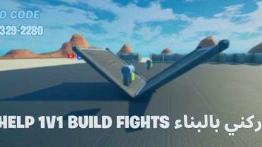GTAHELP 1V1 BUILD FIGHTS عاركني بالبناء